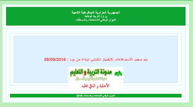 استدعاء مسابقات وزارة التربية يوم 8 سبتمبر 2016