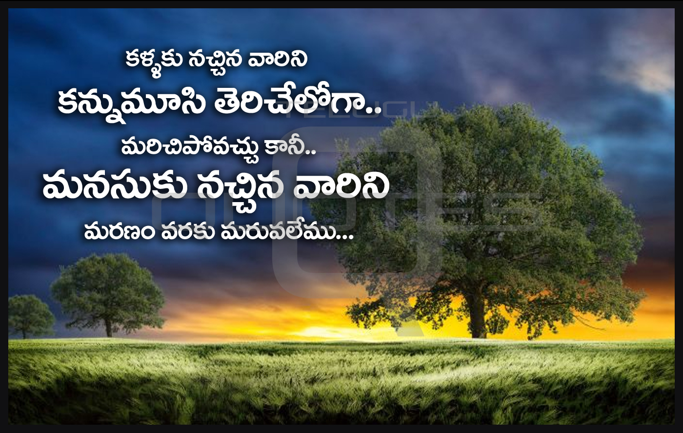Love Feeling Quotes In Telugu: Top Telugu Love Quotes Pictures Best Love Feelings And