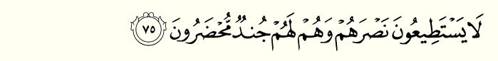 Surah yaseen ayat 75