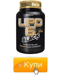 lipo 6 black за жени