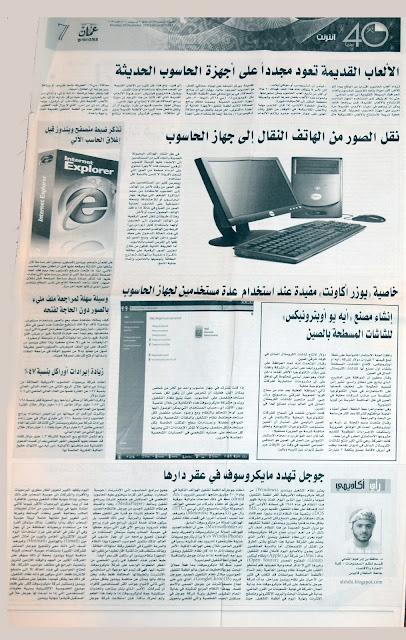 صفحات انترنت وتكنولوجيا بالملحق الاقتصادي لجريدة عمان 20 ديسمبر 2011 - اعداد عماد بن حسين باقر