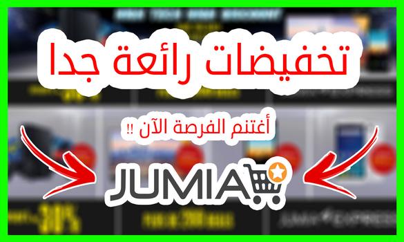 الشراء من جوميا Jumia