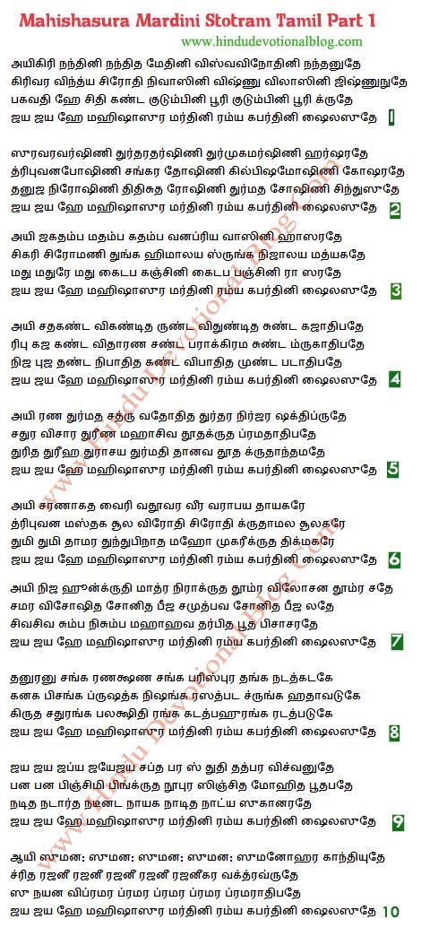 Mahishasura Mardini Stotram Tamil Lyrics | Hindu Devotional Blog