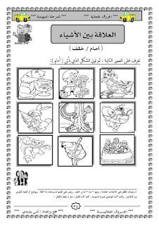 24 - مجموعة أنشطة متنوعة للتحضيري و الروضة
