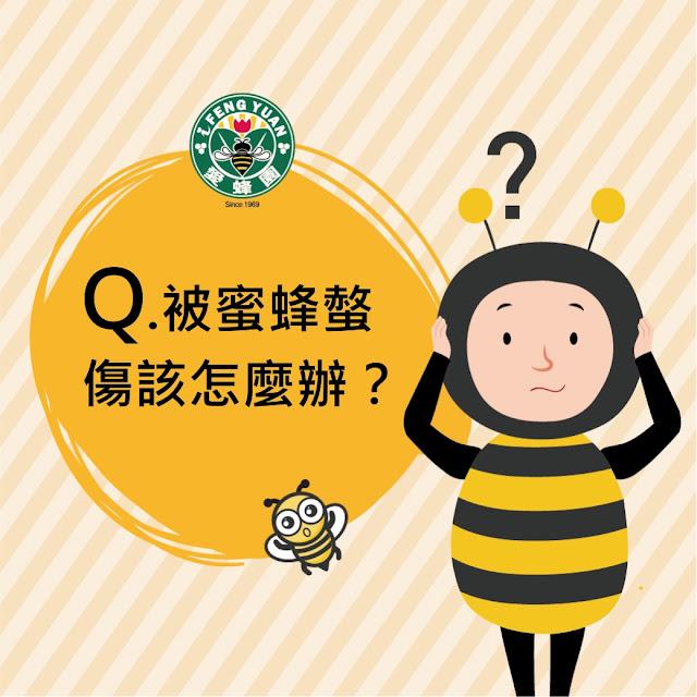 被蜜蜂螫怎麼辦@愛蜂園,台灣養蜂場,健康伴手禮,天然蜂蜜,蜂花粉,蜂蜜醋,蜂蜜蛋糕,蜂王乳,蜂王漿,台灣養蜂協會會員,客製化禮盒,台灣蜂蜜,純蜂蜜,蜂蜜檸檬,產品經SGS檢驗合格