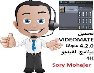 تحميل VIDEOMATE 4.2.0 مجانا برنامج تحويل الفيديو 4K