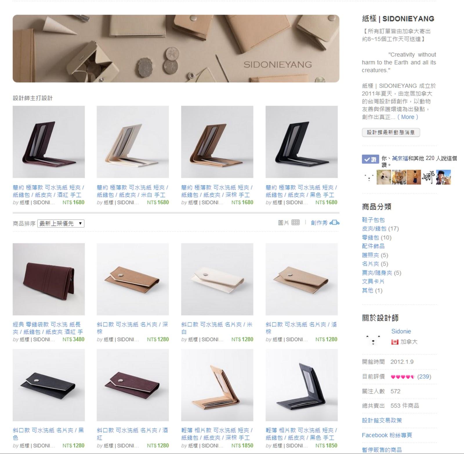 紙樣手創設計在Pinkoi 的網路商店截圖於 2014/06/13