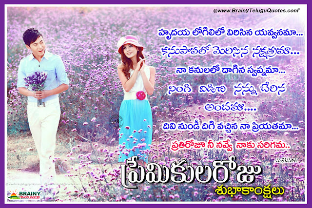 Valentines Day Telugu Wishes Greetings Messages Wallpapers