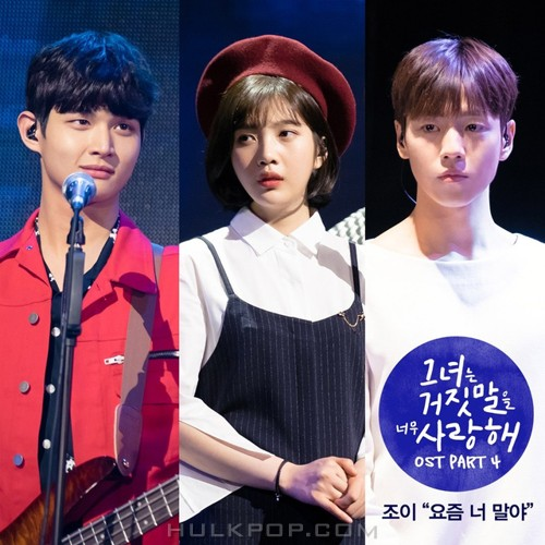 JOY – The Liar And His Lover Ost Part.4