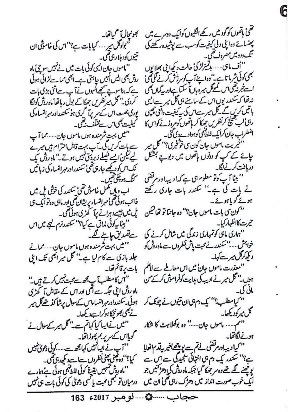 prime online novels mohabbat meri aakhri shararat thi by saima Sathya Sai Maa mohabbat meri aakhri shararat thi by saima qureshi plete last part