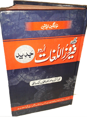 Feroz ul lughat (urdu to urdu dictionary) (new edition)   faakhir.