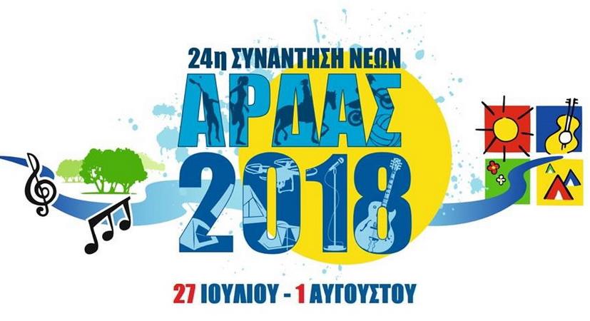 Ξεκινά την Παρασκευή 27 Ιουλίου η 24η Συνάντηση Νέων Άρδας 2018