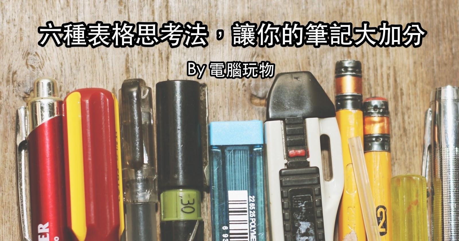 筆記 - Magazine cover