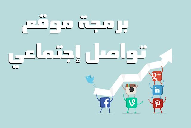 نقدم لكم أفضل دورة برمجة سكربت موقع تواصل اجتماعي لشرح عمل و انشاء موقع تواصل إجتماعي عربي مجاني جاهز ، إذا كنت تريد عمل موقع تواصل إجتماعي مثل موقع الفيس بوك أو تويتر أو غيرها من مواقع التواصل الإجتماعي الشهيرة ، فإليك كورس كام لبرمجة و تصميم موقع تواصل إجتماعي مجانا .