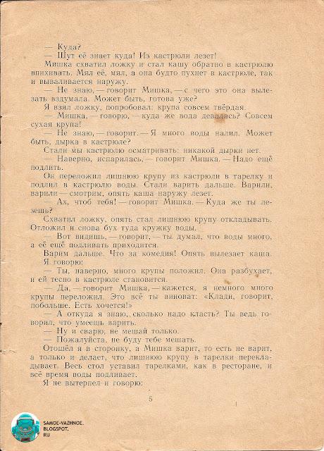 Носов Федина задача художник Вальк 1979 СССР. Носов Мишкина каша.