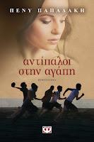 http://www.culture21century.gr/2017/03/antipaloi-sthn-agaph-ths-peny-papadakh-book-review.html