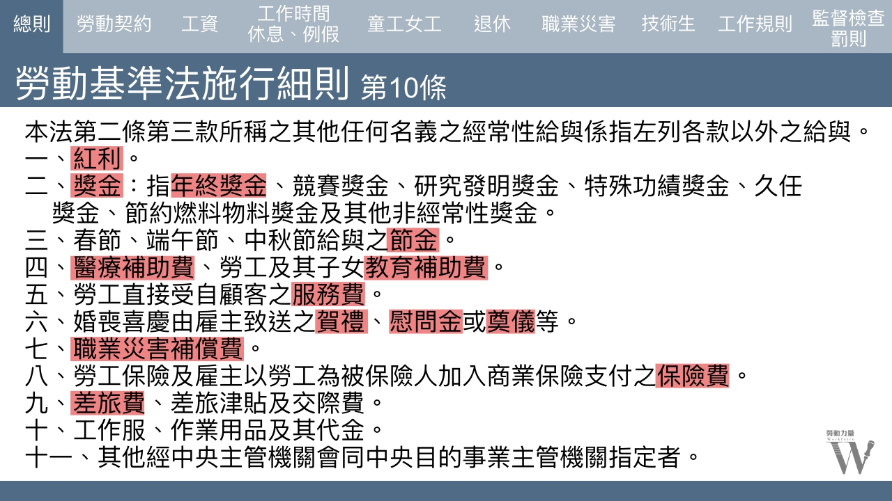 勞動基準法施行細則第10條:經常性給與
