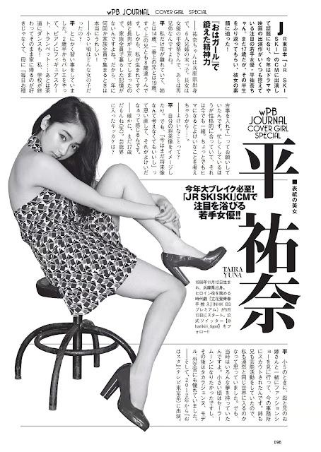 平祐奈 Taira Yuna Weekly Playboy 2016 April Pics 08