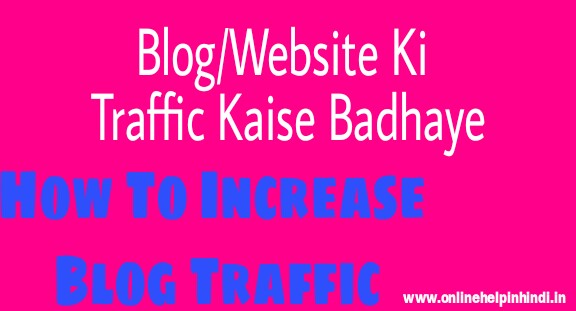 Apne-Blog-Website-Ki-Traffic-Kaise-Badhaye