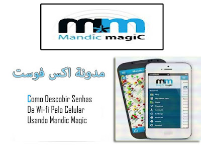 Mandic magiC wifi