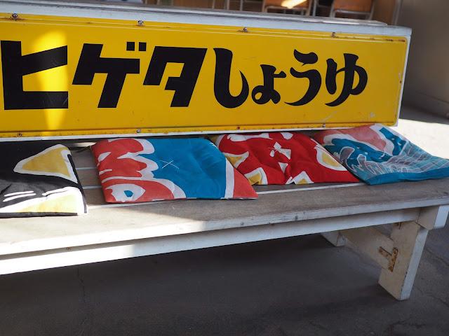 銚子 外川駅