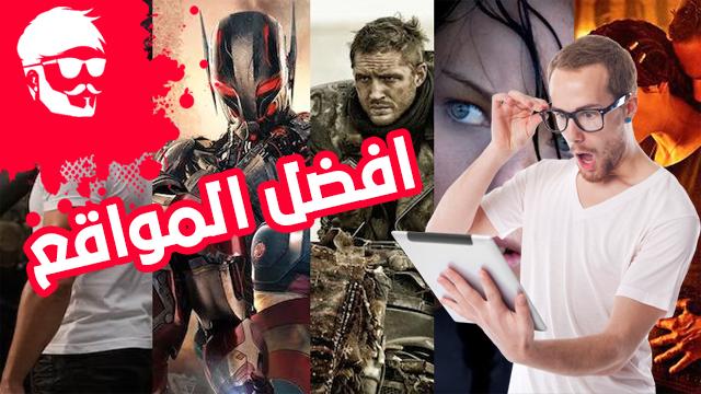 أفضل المواقع لتحميل أفلام  بجودة عالية  Full HD و 3D  | تورنت