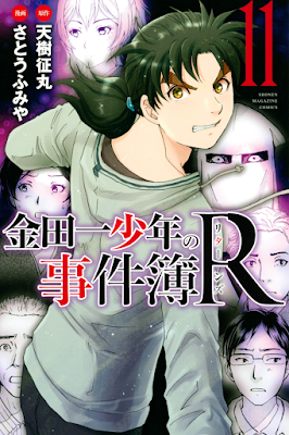 金田一少年の事件簿R raw zip dl