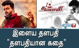 Sarkar | Thalapathy | Vijay | Illayathalapathy | AR Murugadoss | Teaser