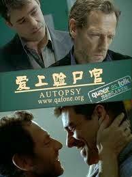 Autopsia, 2007