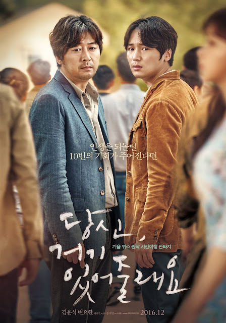 Will You Be There? / Dangsin, Geogi Isseojullaeyo / 당신, 거기 있어줄래요 (2016) - Film Korea