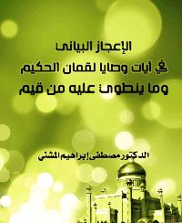 الإعجاز البياني في آيات وصايا لقمان الحكيم وما ينطوي عليه من قيم - مصطفى إبراهيم المشني
