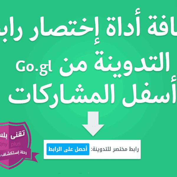 إضافة أداة إختصار رابط التدوينة من Goo.gl أسفل المشاركات