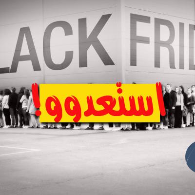 هذا هو موعد بلاك فرايدي Black Friday لهذه السنة ! واليكم جميع الروابط بلاك فرايداي للمواقع العالمية الموثوقة التي ستكون في موعد ! وكل التفاصيل