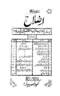 رسالہ اصلاح 1350 ہجری ایڈیٹر سید علی حیدر