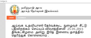 tamil nadu school lab assistant exam 2015 result date latest news