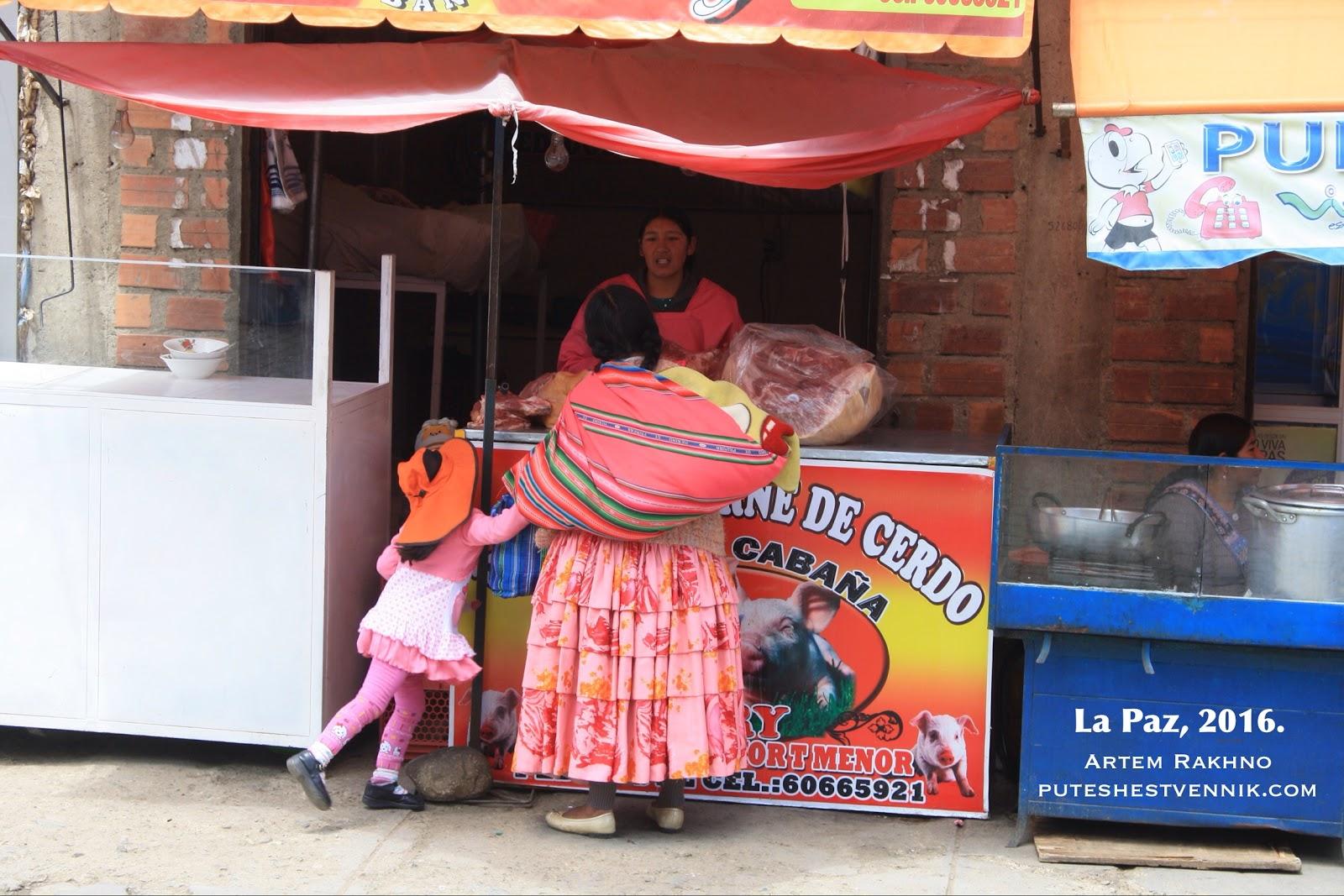 Мясная лавка в Ла-Пасе