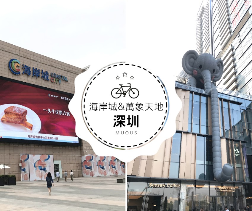 [外遊] 去深圳一天遊!北上海岸城、萬象天地巴士交通教學