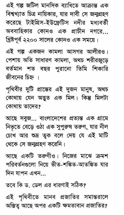 Story bangla book horror
