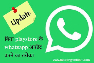 how to update letest version in whatsapp