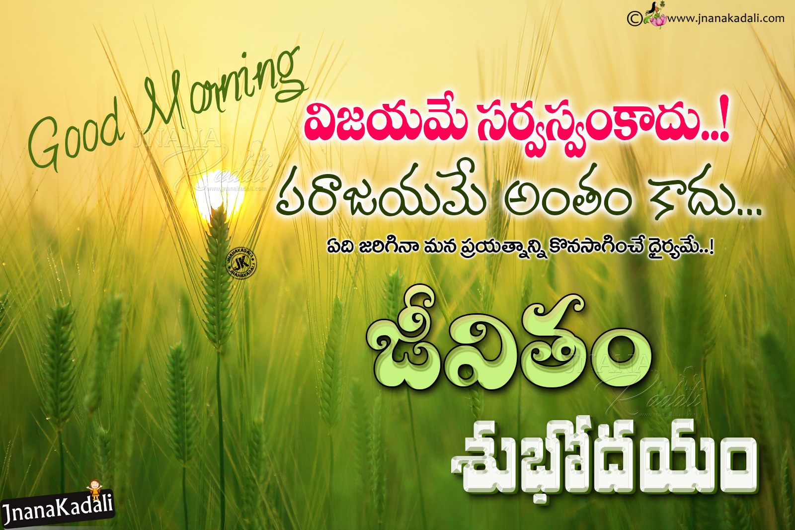 Good Morning Telugu Life Value Quotes Sms Messages And Sayings Hd