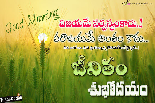 Beautiful Good morning images,Telugu Quotes good morning messages for friends,free download telugu good morning pictures images hd wallpapers for face book,Lovely Fresh Telugu Good Morning Quotations Images Messages,Good morning quotes with Smile,inspirational Life Quotes with beautiful awesome images in telugu,Telugu Daily New Good Morning Photos, Good Morning Thoughts in Telugu,New Good Heart Quotes and Good Morning telugu Wishes online, Good morning Quotes in Telugu, Telugu Good Morning Quotes, Good morning Quotes, Telugu Manchi matalu, Telugu animutyalu, Telugu sooktulu, shubhodayam messages in telugu, Subhodayam greetings in telugu, Good morning telugu hd images