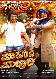 Mukunda Murari Kannada Movie Review