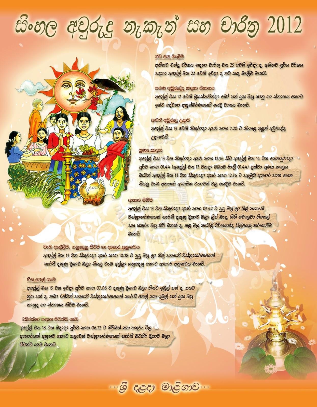 ... Sinhala Hindu New Year Celebration 2012.The Sinhala And Tamil New Year