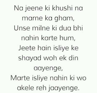 sad shayari image download, friendship shayari in hindi
