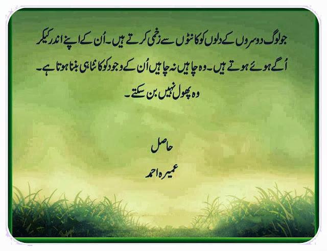 Umera Ahmed Shayari: Umera Ahmad Quotes. QuotesGram