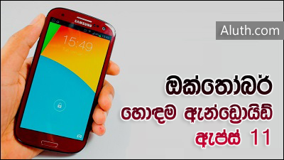 http://www.aluth.com/2015/10/best-top-android-apps-list-on-2015.html
