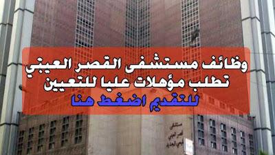 وظائف مصرية - مستشفى القصر العينى