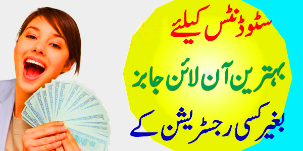 Best Online Jobs in Pakistan For Students Without Investment