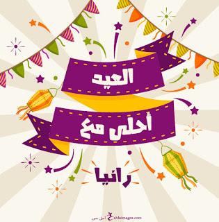 العيد احلى مع رانيا