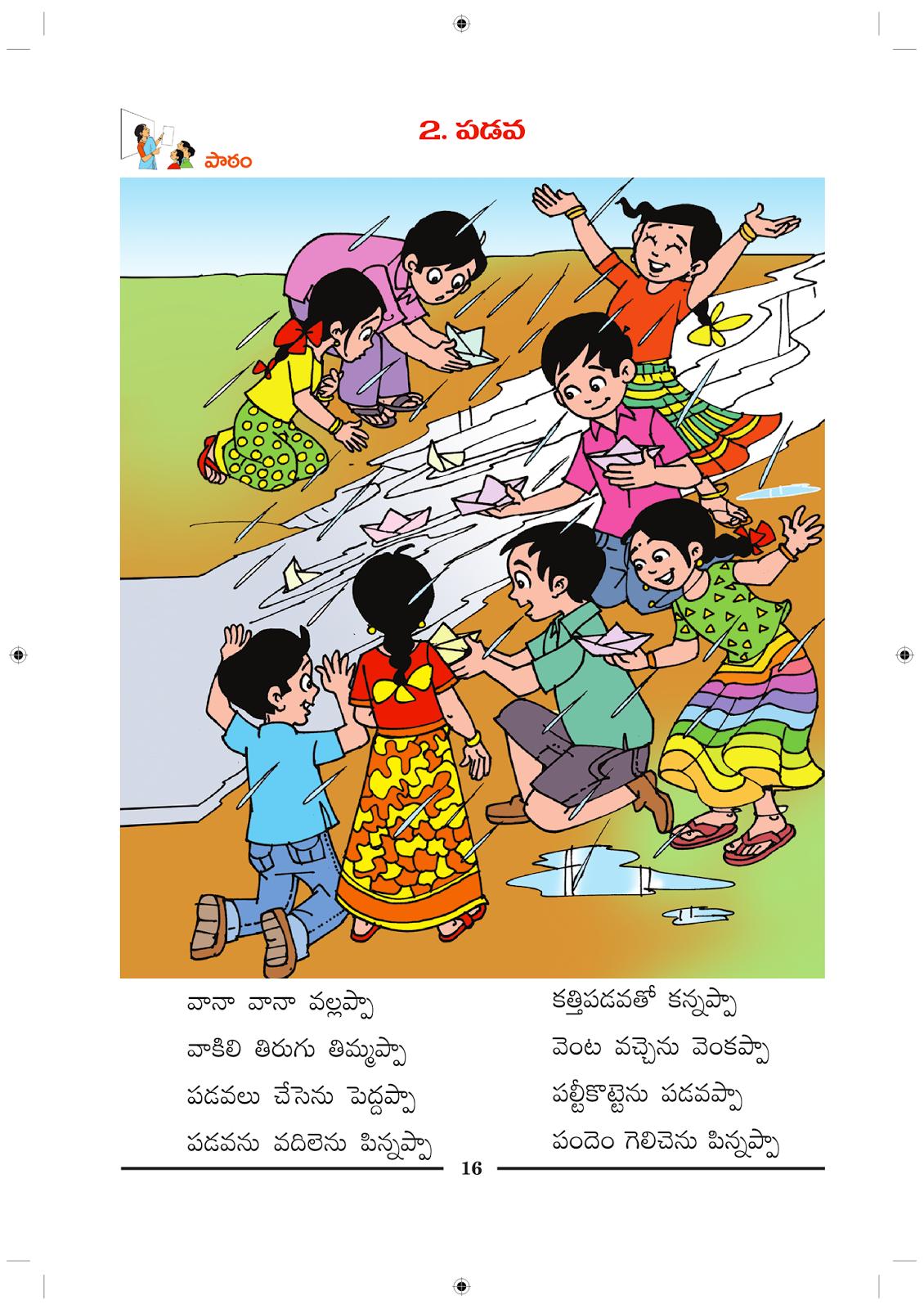 Telugu Picture Reading Video Lesson Padava